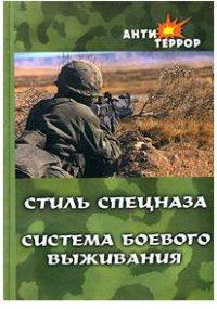 Стиль спецназа. Система боевого выживания
