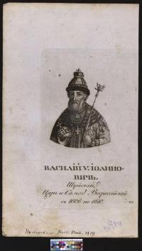 Василий Шуйский. XIX в. Бумага, гравюра пунктиром, 22х13 см. ГИМ