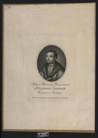 Скопин-Шуйский М.В. Осипов, под смотрением, Милов, гравер. 1810-е гг. Бумага, гравюра пунктиром, 32,8х24 см. ГИМ