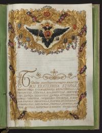 Жалованная грамота Екатерины II