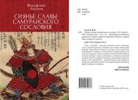 Сияние славы самурайского сословия.